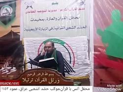 سوره فجر قطعه زیبا در عراق سید جاسم موسوى