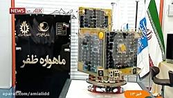 """تحویل ماهواره های """" ظفر """"  به سازمان فضایی"""