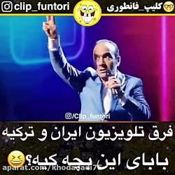 فرق تلویزیون ایران و ترکیه