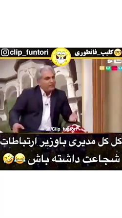 مهران مدیری جلوی وزیر ارتباطات جرأت داشته باش