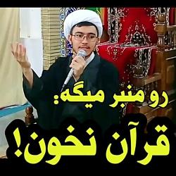 رو منبر میگه قرآن نخون! _ آتش برگ