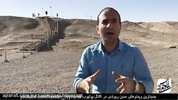 Hasan Reyvandi  - حسن ریوندی - ناگفته های شهر سوخته در سیستان و بلوچستان