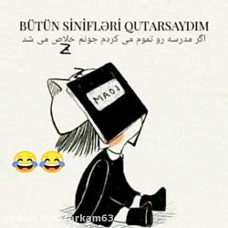 اعتراض بامزه دختر خردسال از رفتن به مدرسه با لهجه شیرینی ترکی