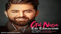 آهنگ جدید ابی ابراهیمی گلنسا