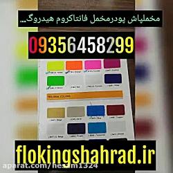 لیست قیمت دستگاه مخمل پاش/پودرمخمل / چسب مخمل /02156573155