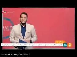 گزارش خبری دهمین جشنواره بین المللی سیمرغ