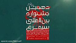 تیزر دهمین جشنواره بین المللی سیمرغ