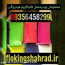 قیمت دستگاه مخمل پاش خانگی /دستگاه مخمل پاش /02156573155