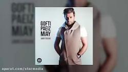 Amir Farjam - Gofti Paeiz Miay OFFICIAL TRACK(240P)