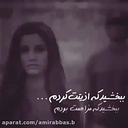 تکس ویدیو غمگین - ببخش اگه اذیتت کردم - ببخش اگه همیشه نگرانت بودم