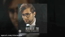 Amir Farjam - Khiale Tu OFFICIAL TRACK(240P)