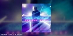 Amir Farjam - Marizam Behet OFFICIAL TRACK(240P)