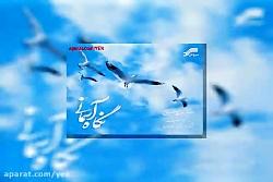 آهنگ حسام الدین سراج ای عاشقان