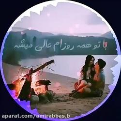 کلیپ عاشقانه - احمد صفایی - با تو حالو روزم عالی میشه