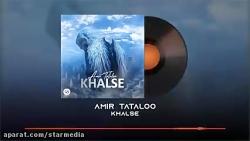 Amir Tataloo - Khalse OFFICIAL TRACK _ امیر تتلو - خلسه(240P)