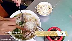 تجربه خوردن بهترین صبحانههای ویتنام