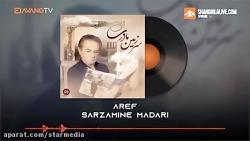 Aref - Sarzamine Madari OFFICIAL TRACK _ عارف - سرزمین مادری(240P)