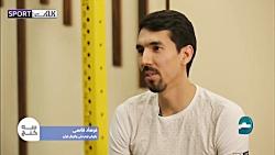 گفتگوی صمیمی با ستاره تیم ملی والیبال