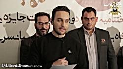 بیلیارد شو - اختتامیه بزرگترین جایزه بزرگ تاریخ اسنوکر ایران