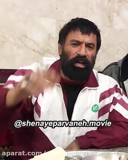 امیر آقایی گنده لات تهران