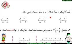 ریاضی پنجم - فصل دوم ( کسر صفحه ۳۱ )