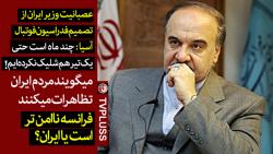 عصبانیت وزیر ایران از تصمیم AFC: چند ماه است حتی یک تیر هم شلیک نکرده ایم!
