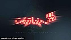 آنونس فیلم مستند «عالیجناب» - جشنواره فجر 38