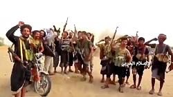نماهنگ حماسی یمنی + تصاویر دیده نشده از پاره پاره کردن سعودی ها