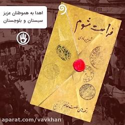 انتشار کتاب صوتی «فدایت شوم» برای کمک به هموطنان سیستان و بلوچستان