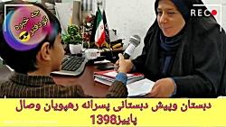 گزارش خبرنگار کوچک به مناسبت روز هوای پاک و گردش علمی در متروی شیراز