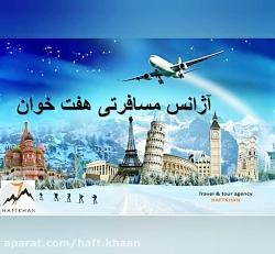 آژانس مسافرتی و گردشگری هفت خوان تنکابن