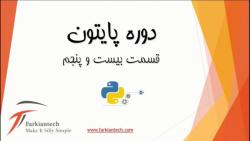 برنامه نویسی پایتون جلسه بیست و پنجم-کتابخانه 3-علی ارجمندی-فرکیان تک