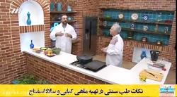 نکات طب سنتی در خصوص خوراک ماهی کبابی و سالاد اسفناج