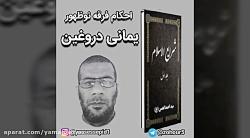 11220- با احکام صادره احمد الحسن و فرقه یمانی بیشتر آشنا شویم