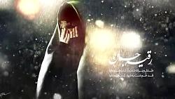 نماهنگ (یه لاله) در وصف حضرت رقیه_کربلایی مسعود معصومی