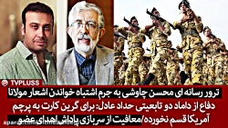 ترور رسانه ای محسن چاوشی به جرم اشتباه خواندن اشعار مولانا