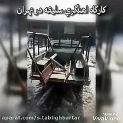 كارگاه اهنگري سليقه در تهران