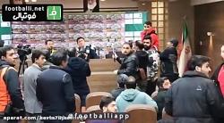 درگیری در کنفرانس خبری ...