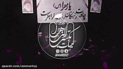 مداحی حاج علیرضااسفندیاری سبدسبد بیارید گلای نیلوفری رو