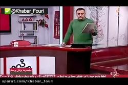 انتقاد مجری تلویزیون ا...