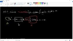چگونگی حل معادله درجه دوم (بخش 3) + نمونه سوال