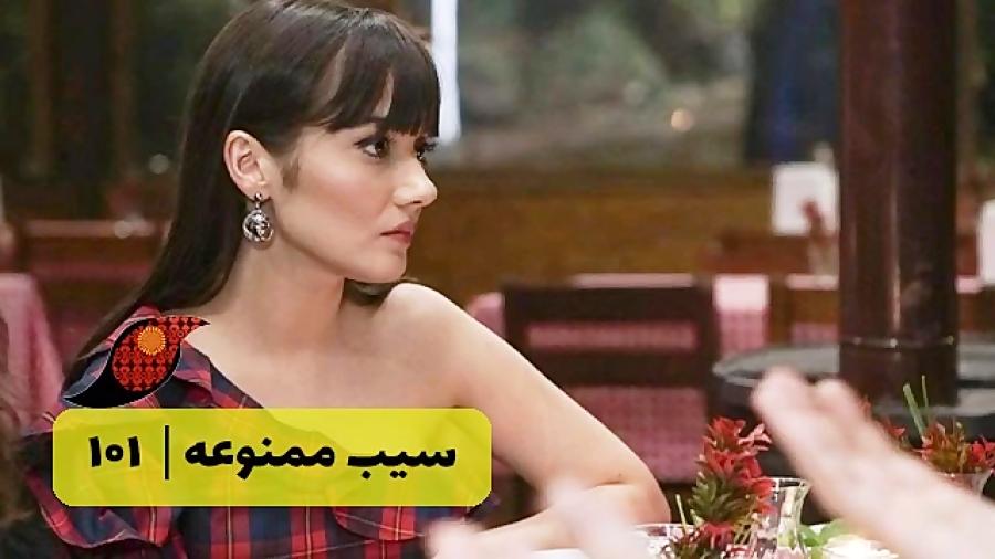 ویدبید سریال سیب ممنوعه قسمت 101