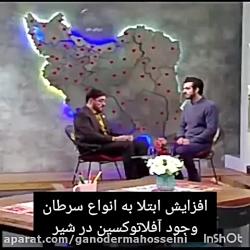 مصرف شیر و خطر سرطان کبد در تهران مشهد شیراز و..