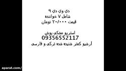 آرشیو کمیاب ترکی دی وی دی شماره 9 از استریو مشکی پوش