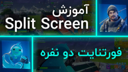 آموزش Split Screen در Fortnite | دو نفره