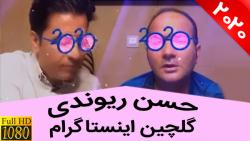 حسن ریوندی - گلچین خنده دار استوری های اینستاگرام