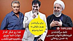 نامه سرگشاده و غیرمنتظره شهاب حسینی به حسن روحانی
