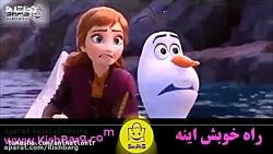فیلم السا آنا-دانلود کلیپ کارتون-من از پسش برمیام...