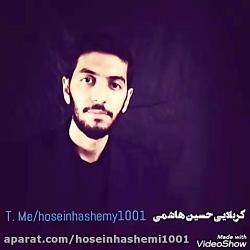 کربلایی حسین هاشمی _ سنگین _ مادر چرا چشمات یکی اشک و یکی خون _ مشهد مقدس