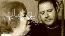 آثار منصوره عاطفی / ترانه اگه میشد یه روزی شکل تو رو میکشیدم